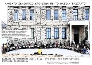 23.10.2014_Ανοικτό σεμινάριο κρουστών στο Ξηροκάμπι