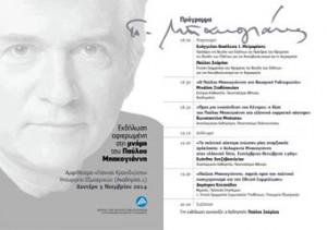 30.10.2014_Εκδήλωση αφιερωμένη στη μνήμη του Παύλου Μπακογιάννη από τη Βουλή των Ελλήνων