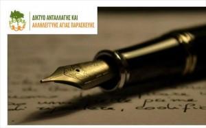 25.11.2014_Πανελλήνιος Διαγωνισμός Διηγήματος, με θέμα την αλληλεγγύη