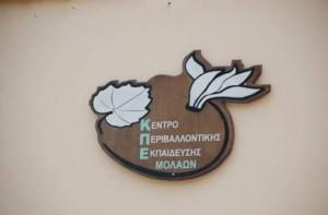 8.11.2014_Ενημέρωση για περιβαλλοντικά προγράμματα και δράσεις από το ΚΠΕ Μολάων
