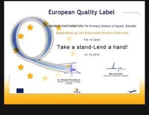 8.11.2014_Ευρωπαική ετικέτα ποιότητας στο 7ο Δημοτικό Σχολείο Σπάρτης