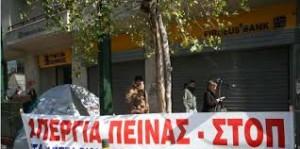 10.12.2014_Σταμάτησε την απεργία πείνας ο Ν. Ρωμανός