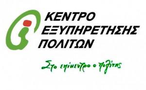23.12.2014_Με ηλεκτρονική αίτηση αντίγραφο ποινικού μητρώου από τα ΚΕΠ σε τρεις μέρες