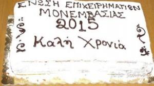 12.1.2015_Κοπή πίτας από την Ένωση Επιχειρηματιών Μονεμβασίας_1