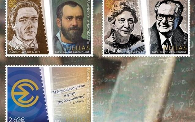 21.1.2015_Επιφανείς δημοσιογράφοι σε συλλεκτικά γραμματόσημα_