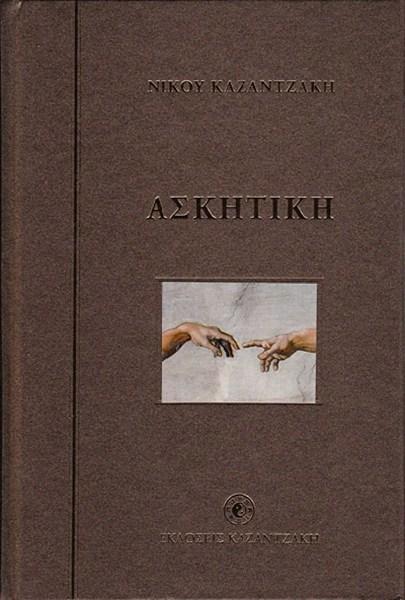 23.1.2015_Ασκητική