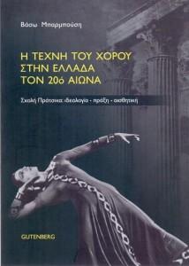30.1.2015_Η τέχνη του χορού στην Ελλάδα τον 20ό αιώνα