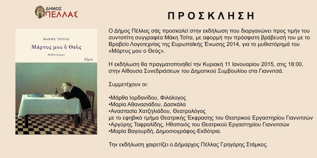 8.1.2014_Εκδήλωση του Δήμου Πέλλας για τον συγγραφέα Μάκη Τσίτα - Πρόσκληση