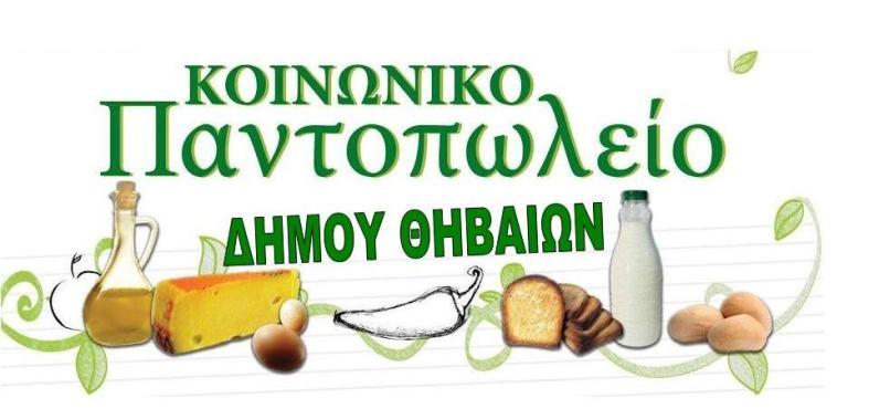 9.1.2015_Διανομή τροφίμων σε 220 άπορες οικογένειες του Δήμου Θηβαίων_1