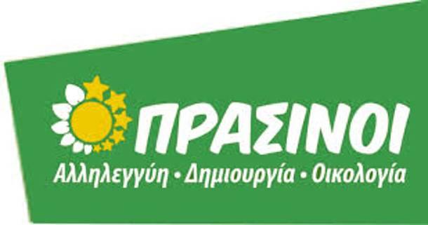 10.2.2015_ΠΡΑΣΙΝΟΙ - Συνεργασία με την Κομισιόν για έλεγχο των καταθέσεων Ελλήνων σε ευρωπαικές τράπεζες