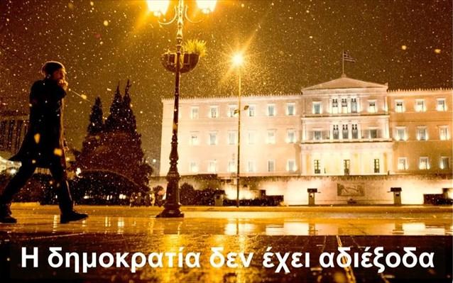 11.2.2015_Τη χιονισμένη Βουλή ανέβασε στο facebook ο Πρωθυπουργός