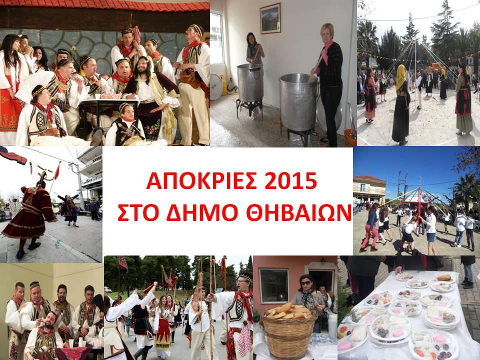 20.2.2015_Απόκριες στο Δήμο Θηβαίων