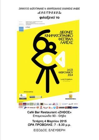 27.2.2015_Το 6ο Διεθνές Κινηματογραφικό Φεστιβάλ Λάρισας-Artfools 2014 ταξιδεύει στη Θήβα