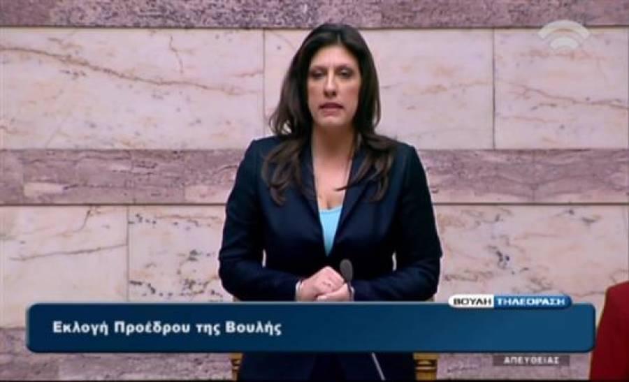 6.2.2015_Νέα πρόεδρος της Βουλής η Ζωή Κωνσταντοπούλου