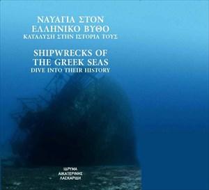 16.3.2015_Είκοσι από τα πιο γνωστά ναυάγια των ελληνικών θαλασσών_