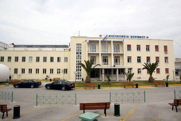 18.3.2015_Αναβαθμίζεται ενεργειακά το Νοσοκομείο Κορίνθου_1
