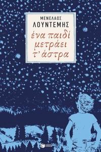 23.3.2015_Ένα παιδί μετράει τα άστρα