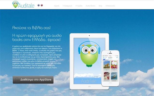 2.4.2014_Auditale H πρώτη ελληνική εφαρμογή για audiobooks