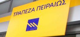 Λουκέτο για την Τράπεζα Πειραιώς στη Νεάπολη