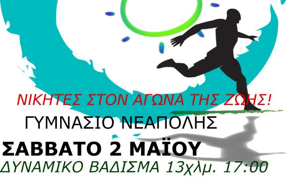 28.4.2015_Βατικιώτικος Αγώνας Ζωής 2015