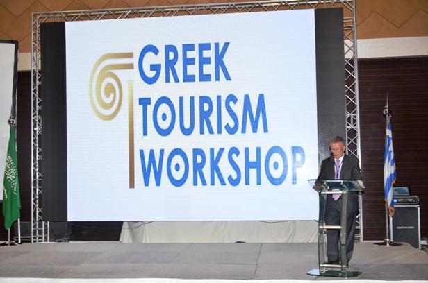 28.4.2015_1ο Greek Tourism Workshop στο  Ριάντ της Σαουδικής Αραβίας