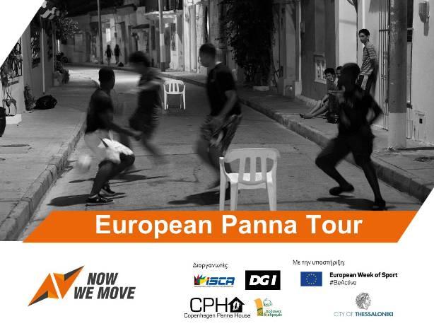 25.5.2015_Ευρωπαϊκή Περιοδεία Ποδοσφαίρου Δρόμου