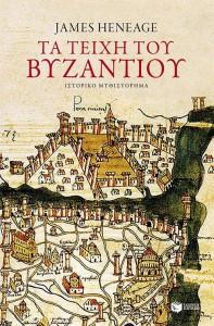 29.5.2015_Η τριλογία του Μυστρά -βιβλίο Πρώτο Τα τείχη του Βυζαντίου