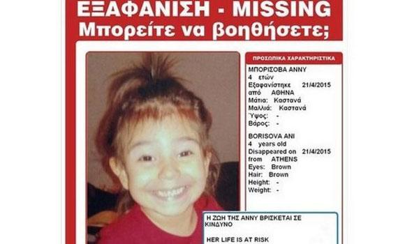 4.5.2015_Νεκρή η 4χρονη αγνοούμενη Άννυ - Δράστης ο 27χρονος πατέρας της