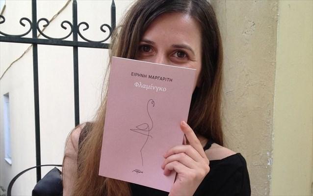 8.5.2015_Στην ποιήτρια Ειρήνη Μαργαρίτη, το βραβείο «Γιάννη Βαρβέρη»
