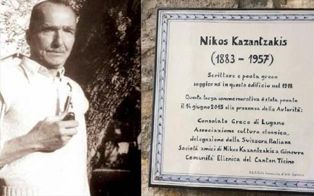 17.6.2015_Ελβετία το Λουγκάνο τίμησε τον Νίκο Καζαντζάκη