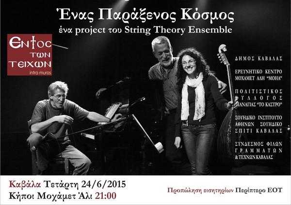 23.6.2015_Συναυλία Αργύρη Μπακιρτζή στη Καβάλα