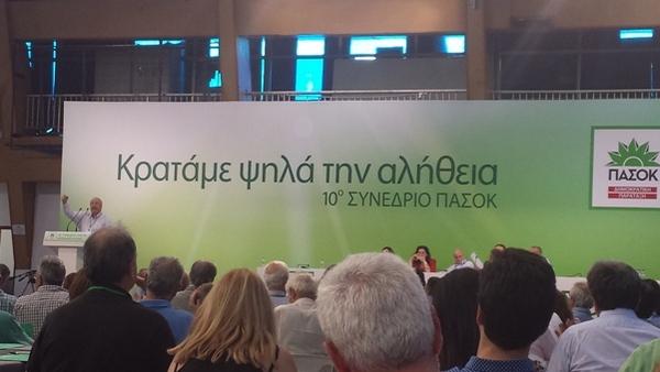 8.6.2015_Η ομιλία του Λεωνίδα Γρηγοράκου στο 10ο συνέδριο του ΠΑΣΟΚ