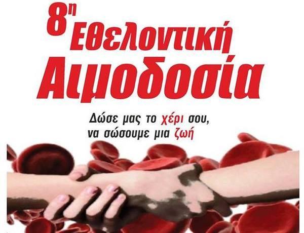 20.7.2015_Διοργάνωση εθελοντικής αιμοδοσίας στο Κέντρο Υγείας Αρεόπολης
