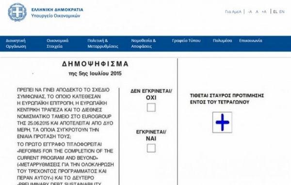 3.7.2015_Με σταυρό  η επιλογή του ΝΑΙ ή του ΟΧΙ στο Δημοψήφισμα