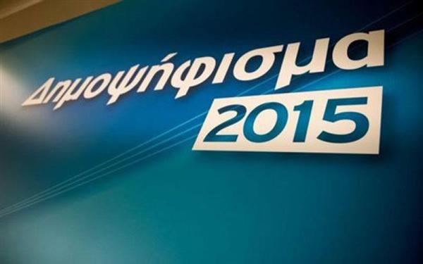 5.7.2015_Αποτελέσματα Δημοψηφίσματος 2015 στο Δήμο Μονεμβασίας
