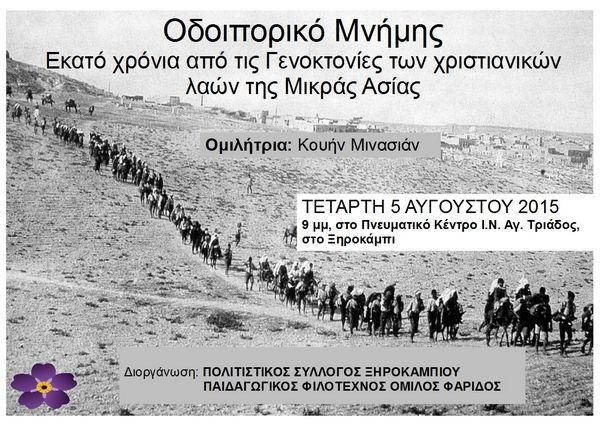 1.8.2015_Οδοιπορικό μνήμης από τον Πολιτιστικό Σύλλογο Ξηροκαμπίου