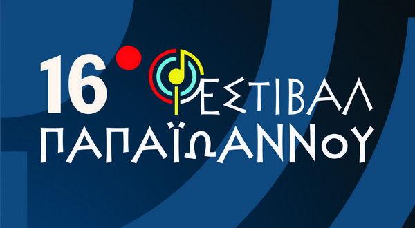 14.8.2015_16ο Φεστιβάλ Παπαϊωάννου στη Καβάλα