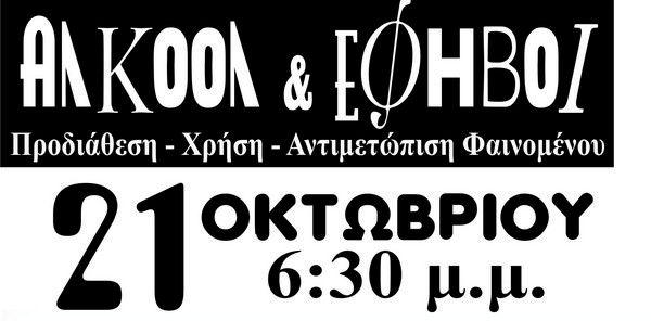 19.10.2015_Αλκοόλ και Έφηβοι - Μια ενδιαφέρουσα εκδήλωση από το Σύνδεσμο Φιλολόγων Λακωνίας