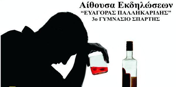 19.10.2015_Αλκοόλ και Έφηβοι - Μια ενδιαφέρουσα εκδήλωση από το Σύνδεσμο Φιλολόγων Λακωνίας_1