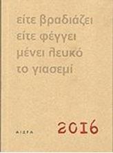 28.11.2015_Ημερολόγιο_2016
