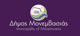 Δήμος Μονεμβασίας: 242.000,00 € για ανακαίνιση δημοτικών κτιρίων