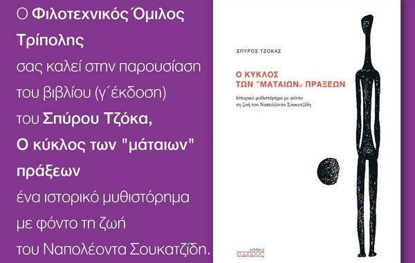 12.2.2016_Το βιβλίο του Σπύρου Τζόκα Ο κύκλος των μάταιων πράξεων παρουσιάζεται στη Τρίπολη