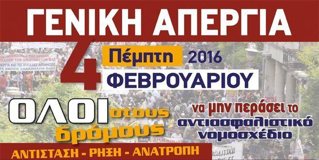 3.2.2016_Όλες οι παραγωγικές τάξεις του Δήμου Μονεμβασίας συμμετέχουν στην αυριανή απεργία