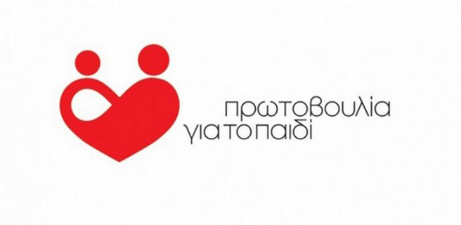 10.3.2016_Το www.running365.gr υποστηρίζει την Πρωτοβουλία για το Παιδί