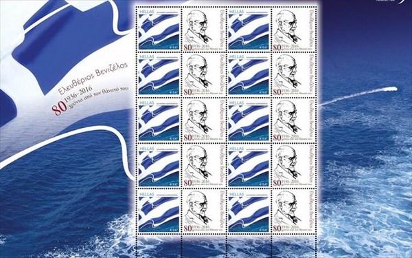 18.3.2016_Συλλεκτικά γραμματόσημα_1