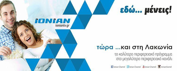 9.3.2016_Το Ιonian TV και στη Λακωνία