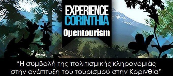 21.4.2016_Η συμβολή της πολιτισμικής κληρονομιάς στην ανάπτυξη του τουρισμού στην Κορινθία