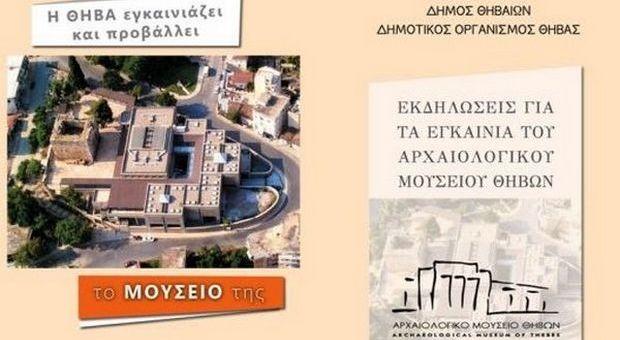1.6.2016_Εγκαινιάζεται το Αρχαιολογικό Μουσείο Θηβών