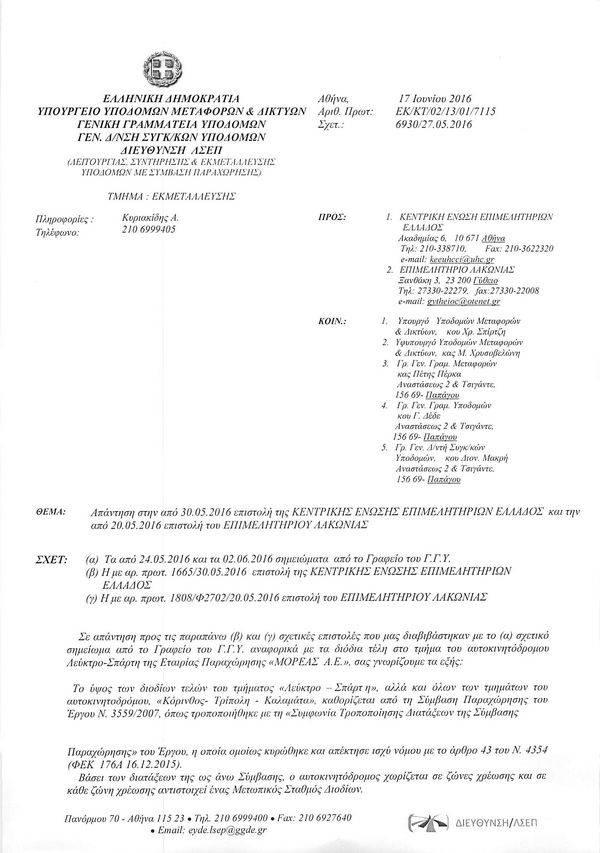 25.6.2016_Το Υπουργείο Μεταφορών απαντά για το κόστος των διοδίων του Λεύκτρο - Σπάρτη