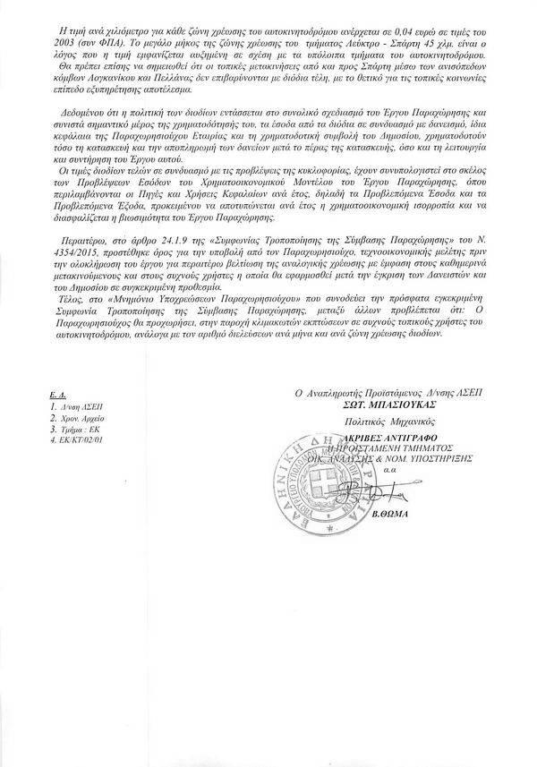 25.6.2016_Το Υπουργείο Μεταφορών απαντά για το κόστος των διοδίων του Λεύκτρο - Σπάρτη_1